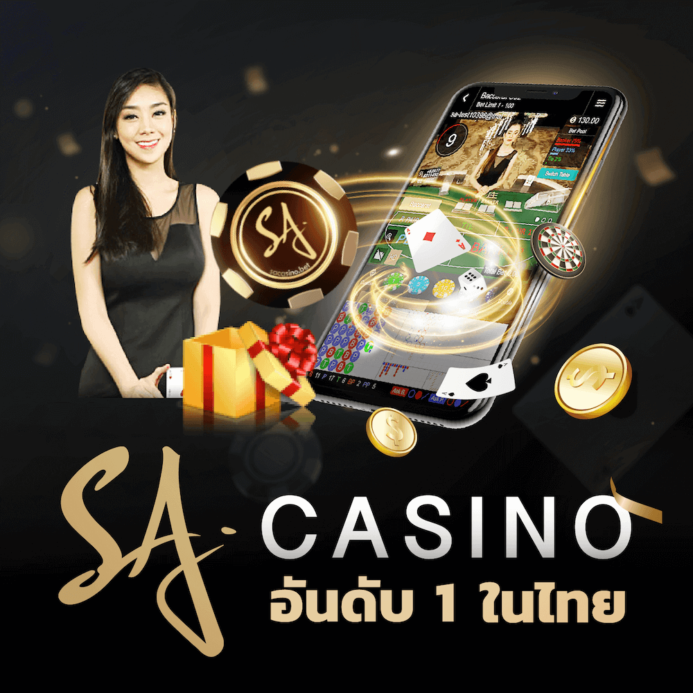 SA Gaming Casino บาคาร่า คาสิโนออนไลน์ ขั้นต่ำ 10 บาท